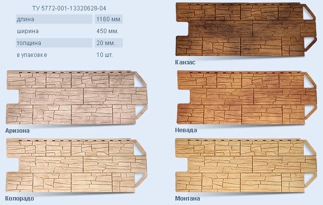 Примеры сайдинговых фасадных панелей.