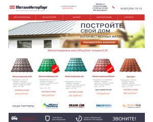 MetallInterTorg