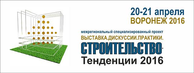выставка-форум «СТРОИТЕЛЬСТВО. ТЕНДЕНЦИИ 2016