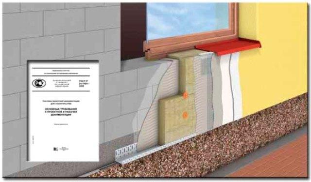 Новый стандарт для фасадных систем